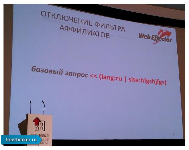 Доклад Сергея Людкевича на Optimization.ru-2012