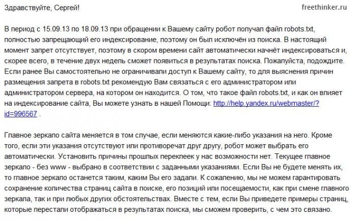 Полный ответ службы поддержки Яндекса