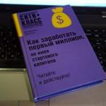 Отзыв на книгу «Как заработать первый миллион»