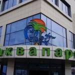 Отзыв на казанский аквапарк Ривьера, август 2013