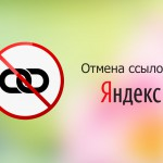 Отмена ссылок в Яндексе