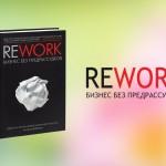 Отзыв на книгу «Rework. Бизнес без предрассудков»