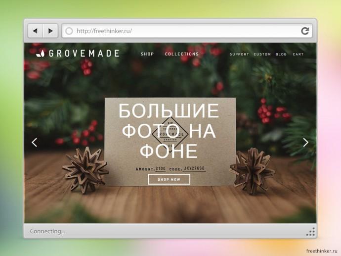 25 примеров сайтов с большими фото на фоне