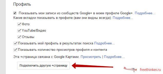 Кнопка «Подключить другую +страницу» в Google+