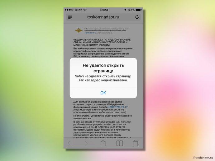 Что делать, если заблокировали Сафари на Айфоне