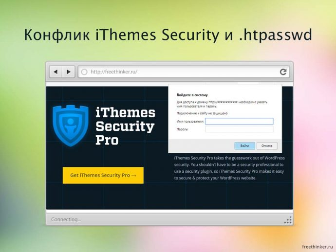 WordPress: конфликт iThemes Security и .htpasswd
