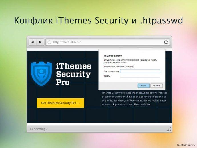 WordPress: конфликт iThemes Security и .htpasswd