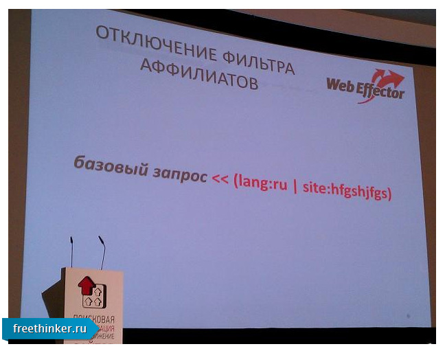 Доклад Сергея Людкевича на Optimization.ru-2012