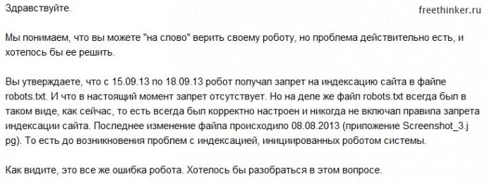 Мое ответное письмо на реакцию саппорта Яндекс