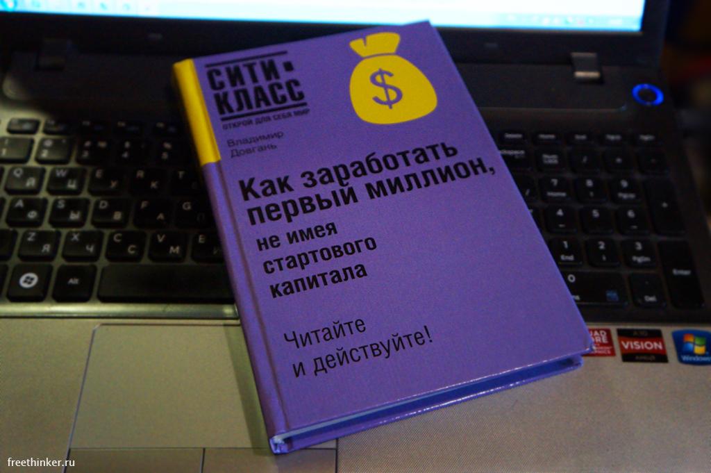Как заработать миллион книга скачать
