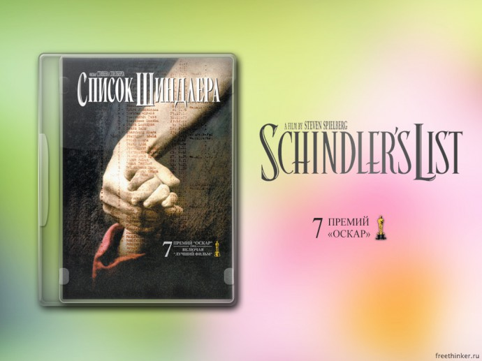 Отзыв на фильм «Список Шиндлера»