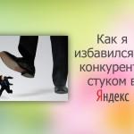 Как я избавился от конкурента стуком в Яндекс