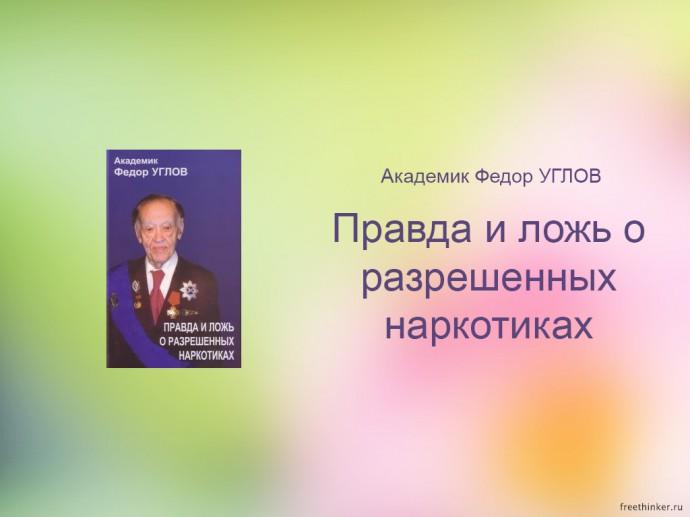 Отзыв на книгу «Правда и ложь о разрешенных наркотиках»