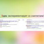 Яндекс экспериментирует со сниппетами?