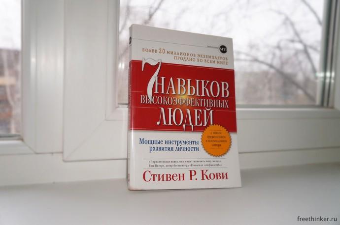 Отзыв на книгу «7 навыков высокоэффективных людей» Кови