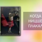 Отзыв на фильм «Когда Ницше плакал»