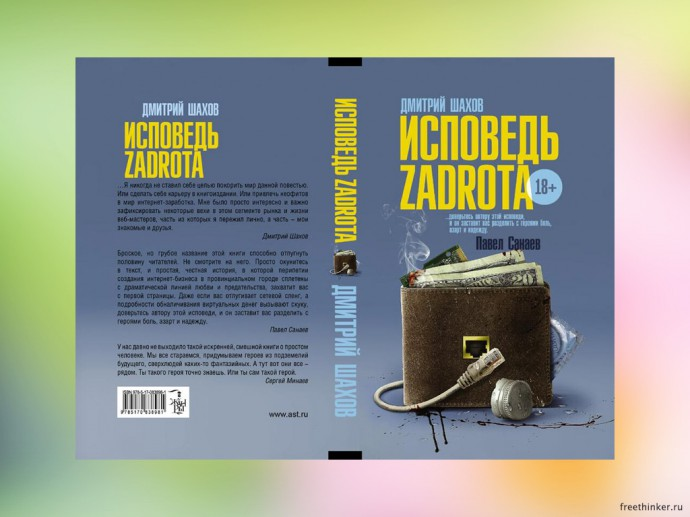 Книга «Исповедь задрота» Дмитрия Шахова