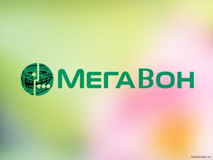 Отзыв о Мегафон — какчество сервиса