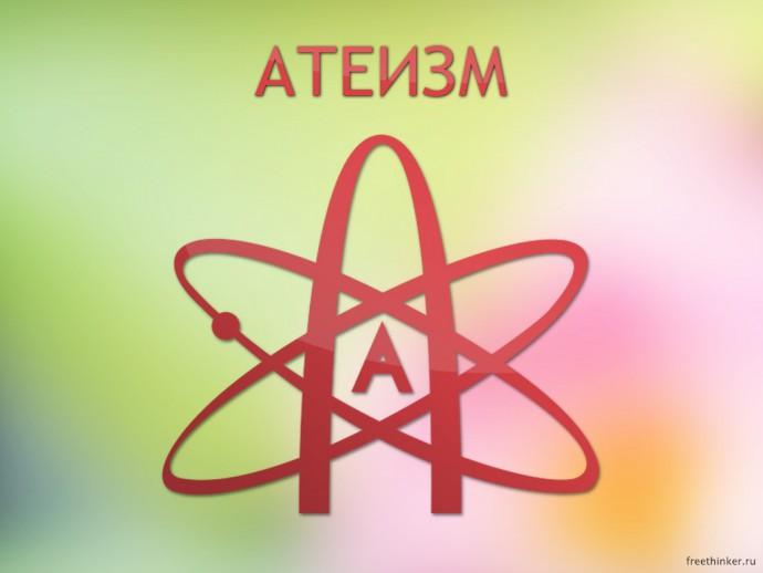 Атеизм: происхождение и определение понятия