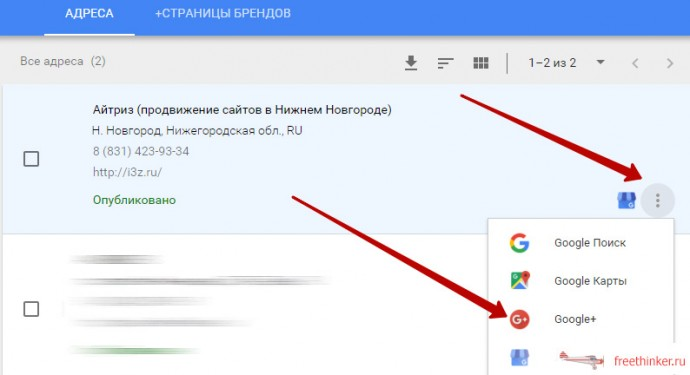 Google Мой бизнес, Адреса
