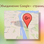 Объединение Google+ страниц фирм