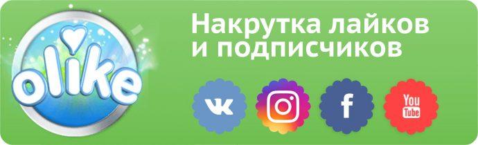 Olike.ru баннер