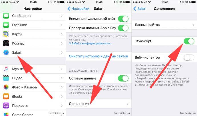 Как разблокировать Safari на Aйфоне/Айпаде